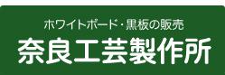 各種用途別のホワイトボード、黒板の販売|奈良工芸製作所