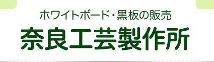 奈良工芸製作所